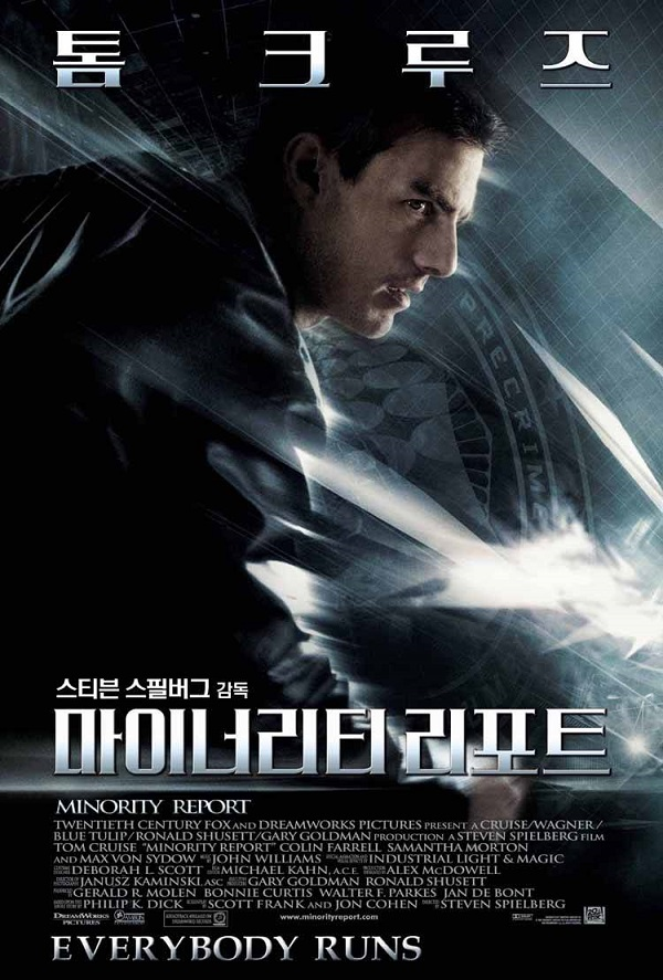 영화 마이너리티 리포트 포스터